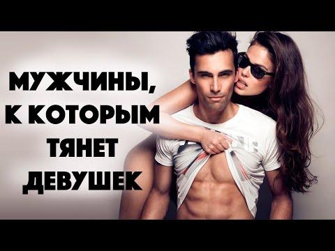 ᐉ какие мужчины нравятся женщинам? ‖ каких мужчин любят женщины: ❶ методы ❷ советы ❸ инструкции от akloni