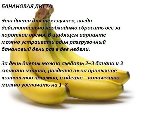 Сколько калорий в банане - 1 шт (без кожуры): можно ли есть во время диеты
