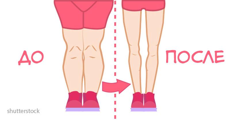 5 способов сделать ноги стройными и худыми в домашних условиях