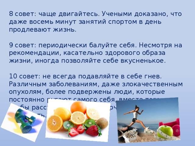 Как вести здоровый образ жизни без особого напряга?