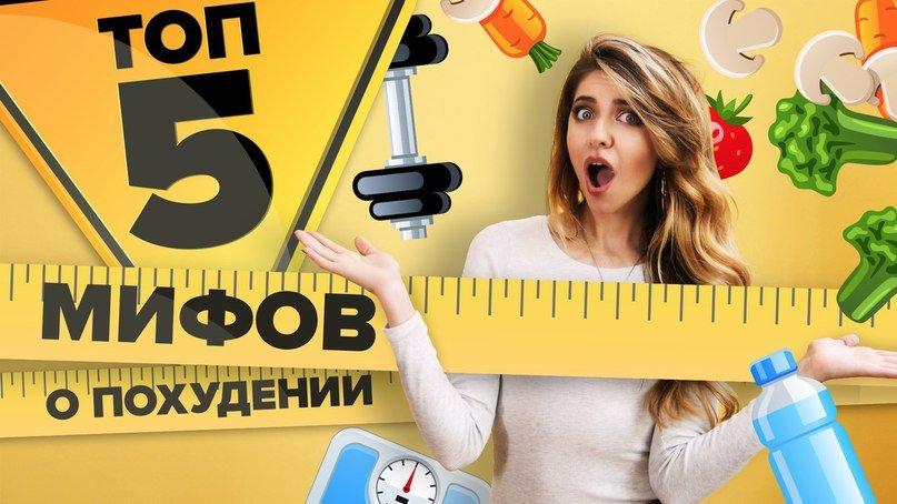 Распространенные ошибки при похудении. мифы и правда о диетах