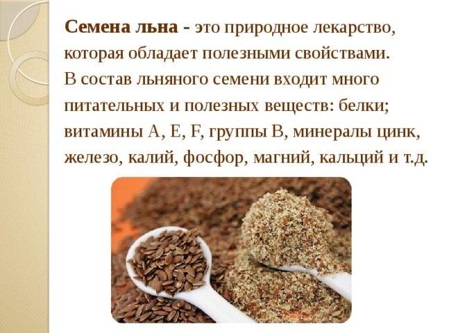 Льняное семя польза и вред для здоровья и печени, как принимать, отзывы
