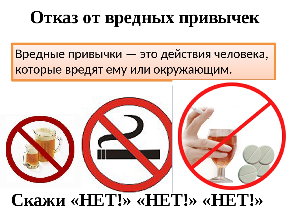 Вредные привычки. профилактика вредных привычек