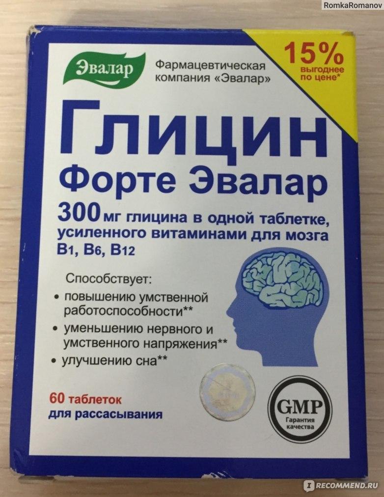 Глицин вреден для здоровья