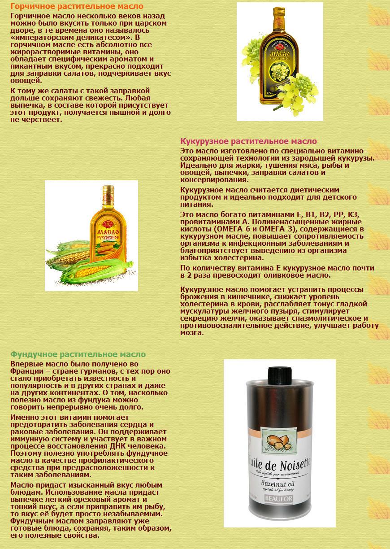 Какое масло лучше: сливочное или растительное? - happy & natural