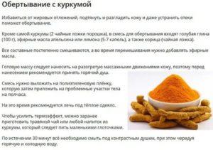 Как похудеть на куркуме — все варианты использования