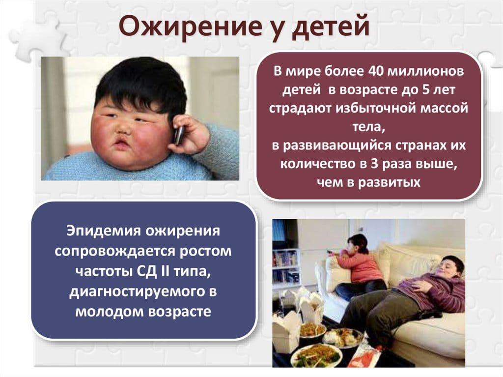 Ожирение 1 степени у детей: 8-12 лет, таблица, лечение, возрасту подростка, что делать, стадия