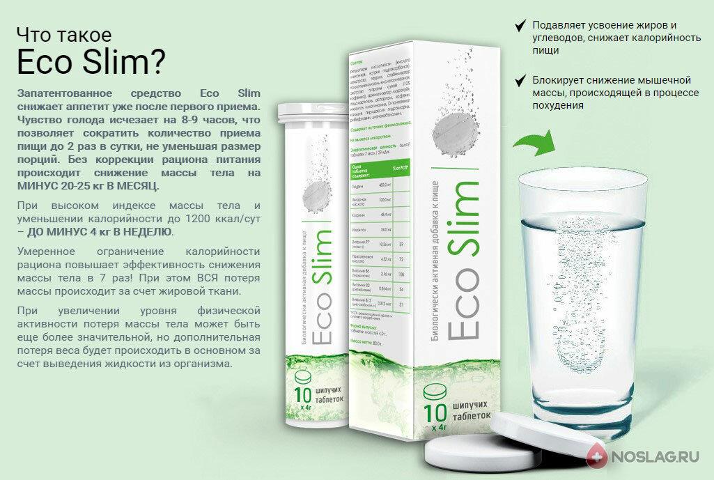 Эко слим для похудения  реальные отзывы, цена в аптеке, официальный сайт eco slim