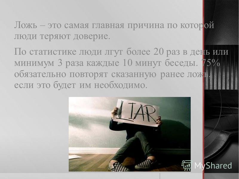 Ложь в фильме «Сахар» 2014 года: критика с цитатами и доказательствами