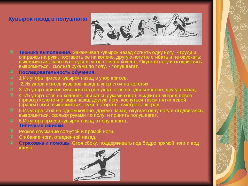 Упражнения для шпагата: как постепенно сесть на полноценный шпагат (94 фото тренировок)