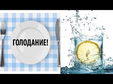 Как правильно голодать 1 день в неделю - личный опыт и научные факты