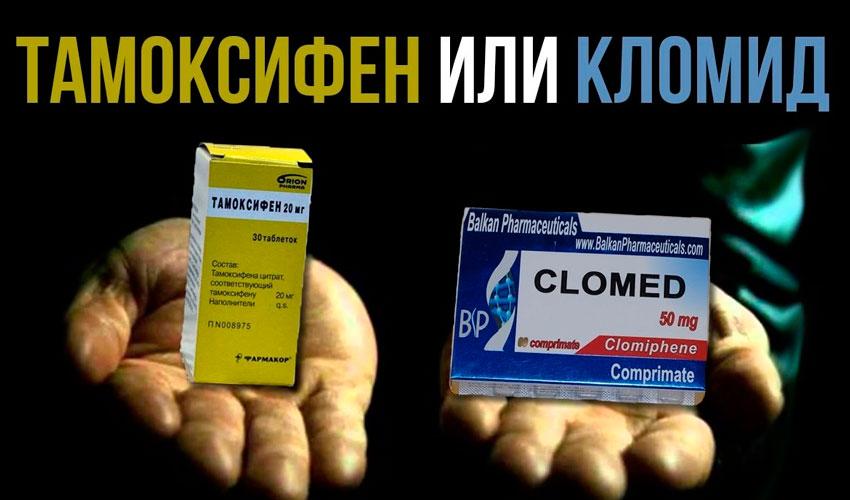 Тамоксифен или кломид — что лучше?