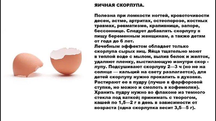 Как принимать яичную скорлупу для укрепления костей