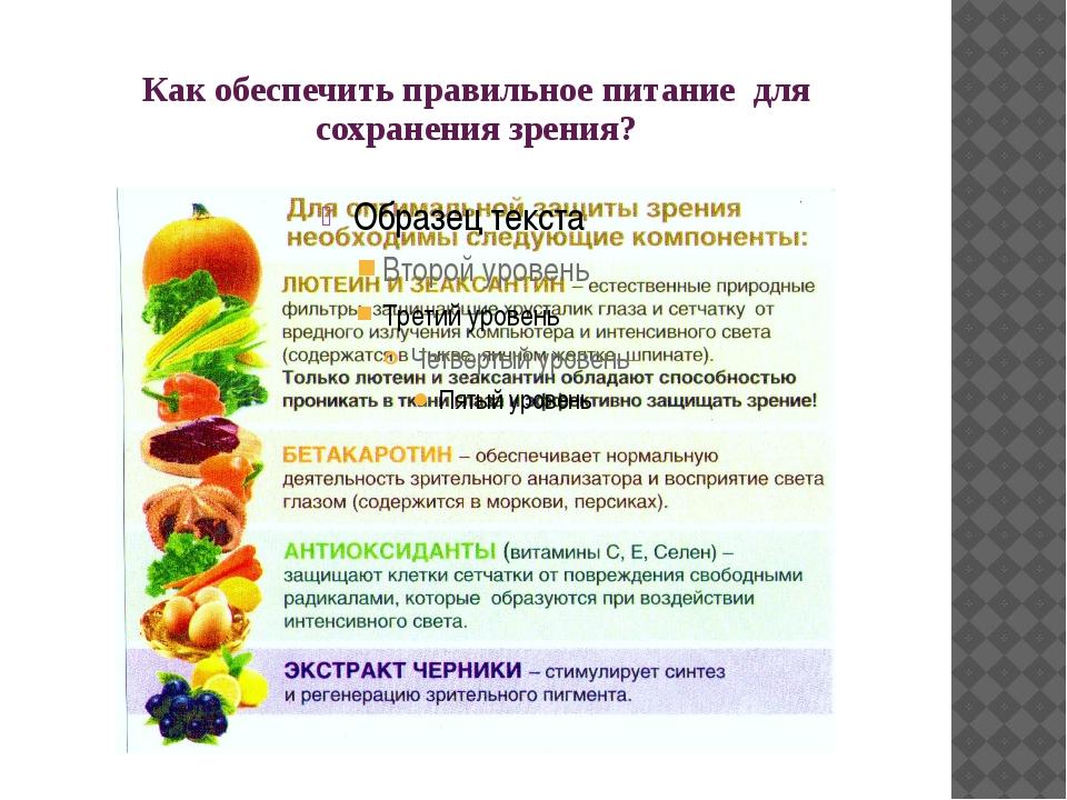 Полезные и вредные продукты для зрения | компетентно о здоровье на ilive