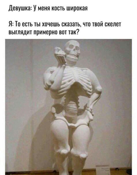 Широкая кость: что это такое. как узнать, являетесь ли вы ее обладателем