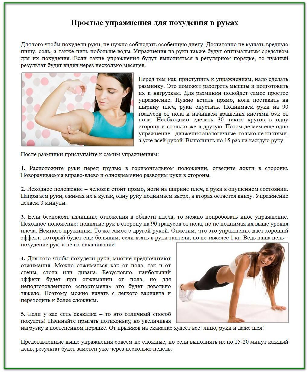 Как похудеть в руках и в плечах быстро и эффективно: упражнения и советы