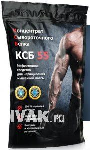 КСБ-55 (концентрат сывороточного белка)