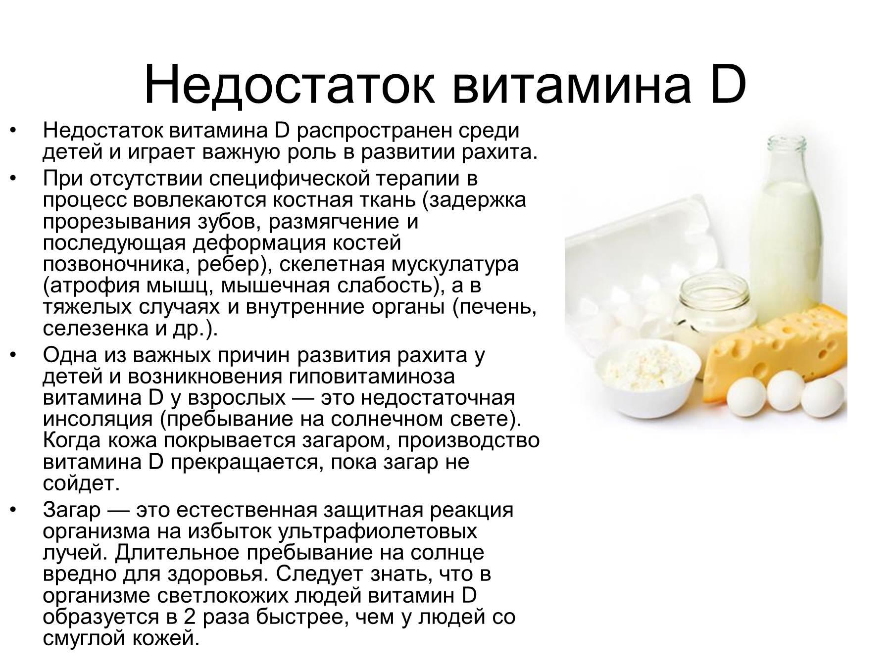 Нехватка витамина д - симптомы у детей