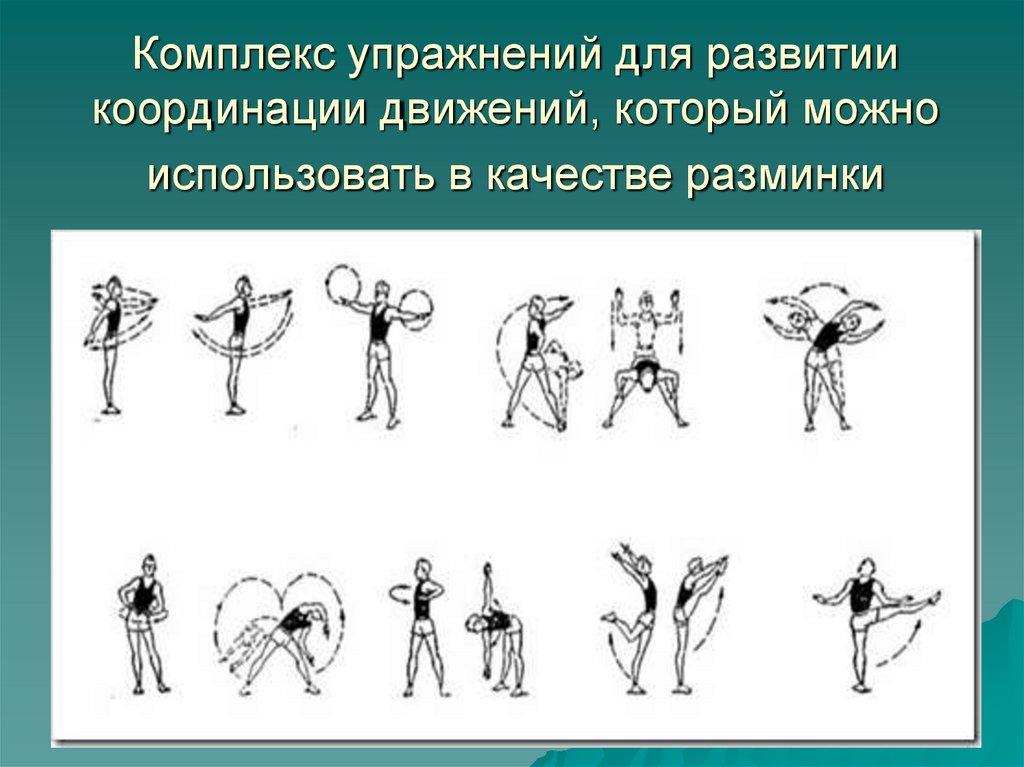 Комплекс простых упражнения для развития равновесия