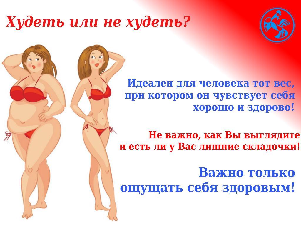 Как перестать жрать и начать худеть: как заставить себя меньше есть все подряд и похудеть, советы диетологов, отзывы похудевших,