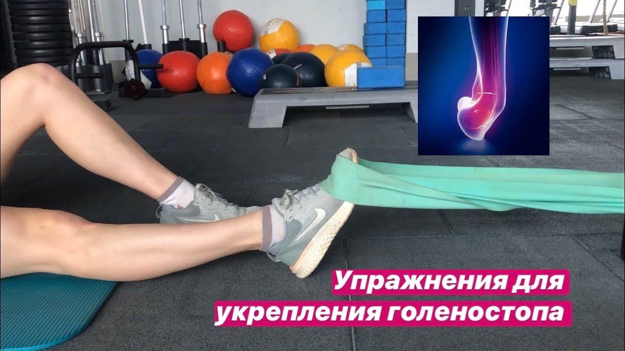 Правильный лфк для разработки голеностопного сустава: подборка эффективных упражнений от лучших врачей‐реабилитологов