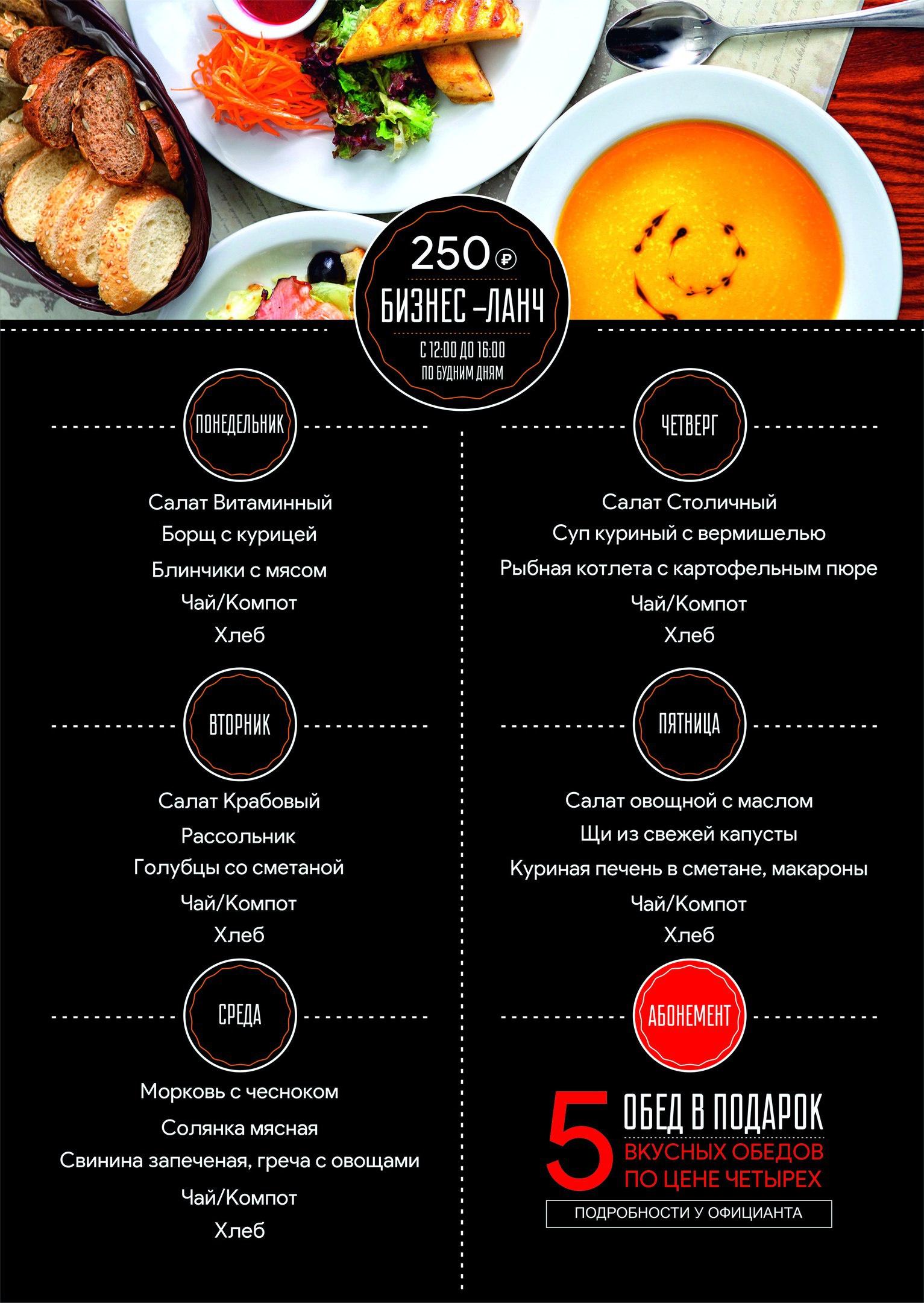 Планирование расходов на питание для экономии бюджета