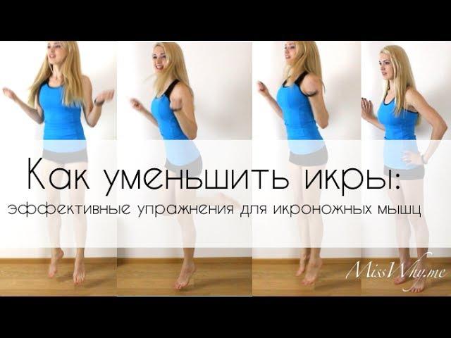Как сделать икры ног тоньше - wikihow