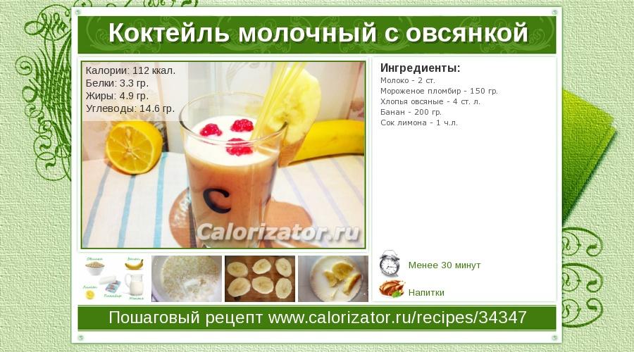 Белковый коктейль для похудения в домашних условиях | гидиет