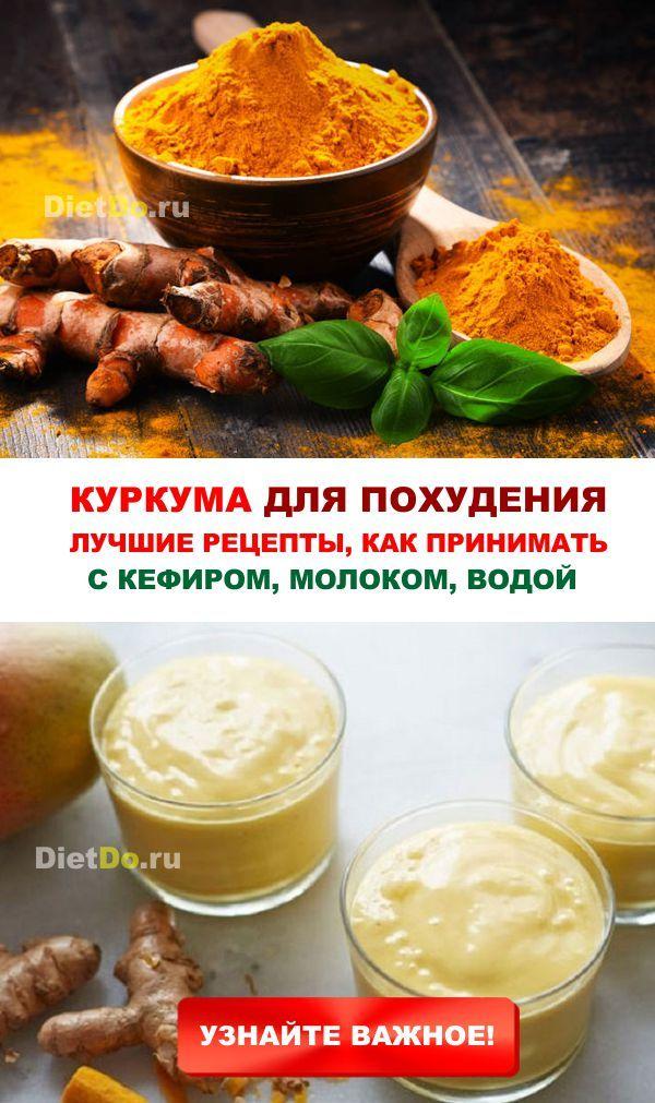 Куркума для похудения - отзывы и рецепты. полезные свойства куркумы для похудения