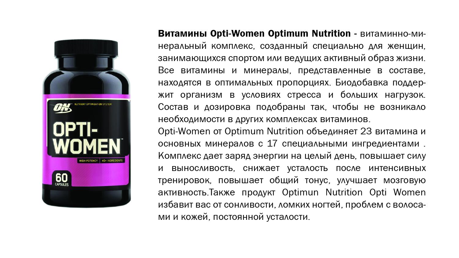 Витамины опти-вумен: показания и правила применения