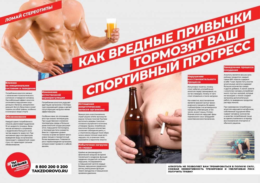 Алкоголь и бодибилдинг- совместимы ли тренировки и спиртное