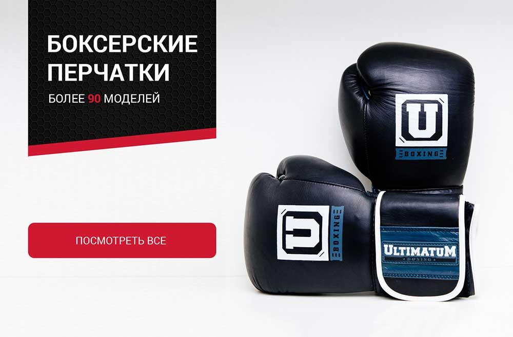 Лучшие боксерские перчатки, топ 10 рейтинг перчаток для бокса