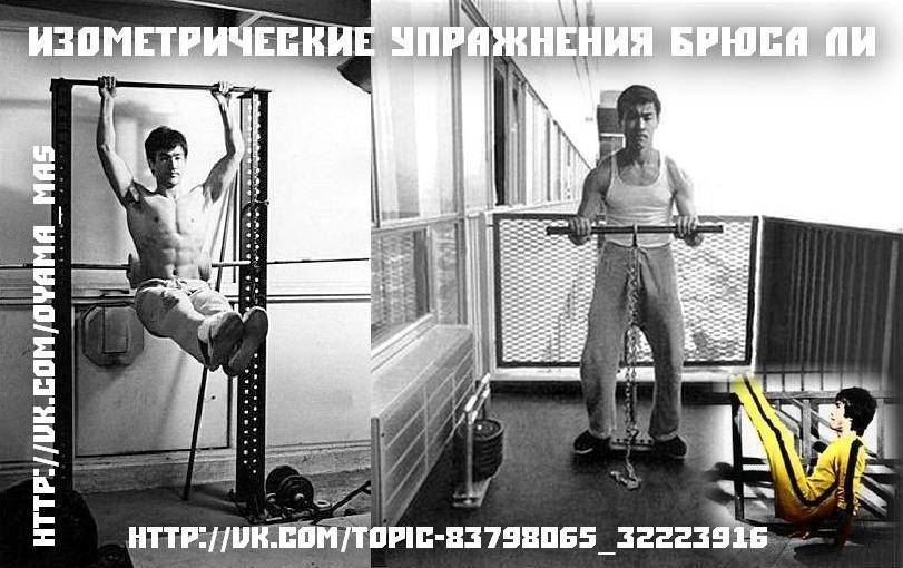 Тренировки брюса ли. методики и приемы | musclelife.ru