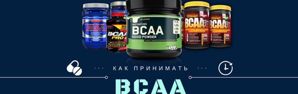 Аминокислоты bcaa – инструкция по применению, польза и вред