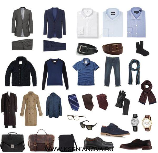 Собираем базовый мужской гардероб для серьезных встреч (и не только)