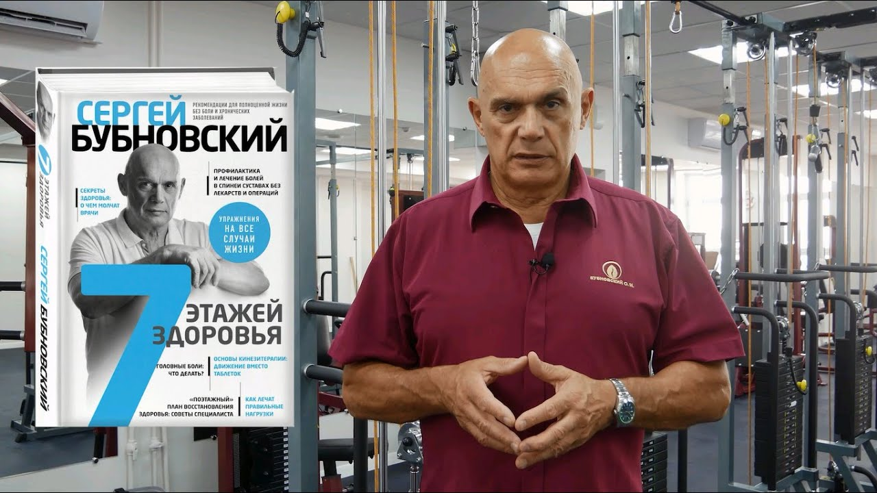 Занятия по бубновскому для начинающих   spinahelp.ru