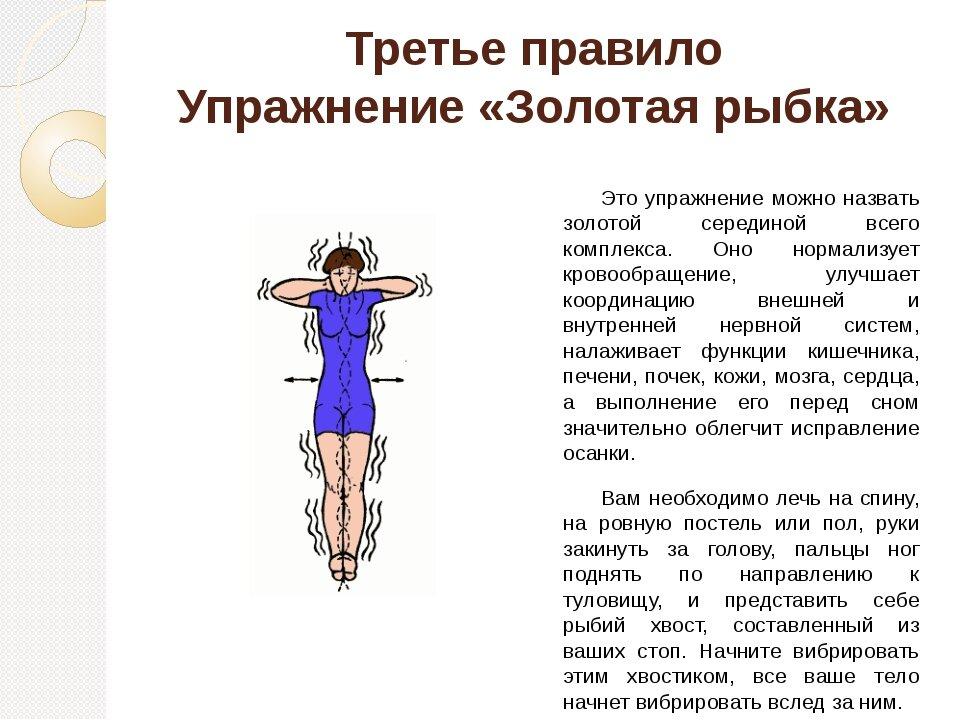 Как делать упражнение золотая рыбка? — sportfito — сайт о спорте и здоровом образе жизни