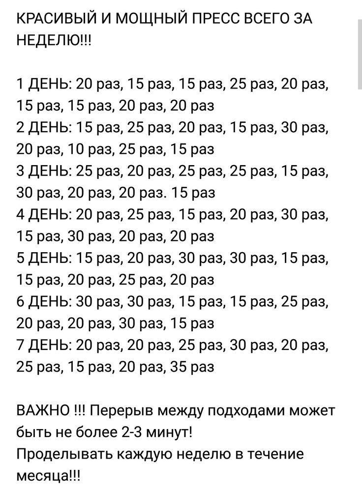 За сколько можно накачать пресс: как долго заниматься, чтобы получить результат, – неделю, месяц, какое время нужно, чтобы появились кубики