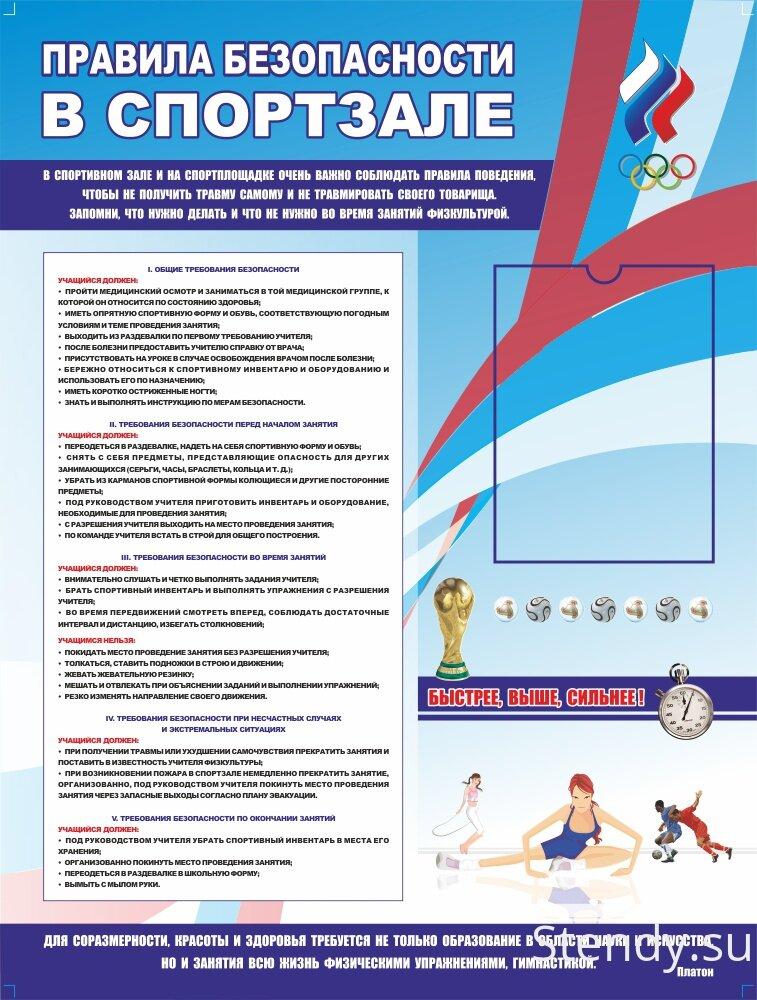 Техника безопасности в тренажерном зале: правила поведения и с чего начать?