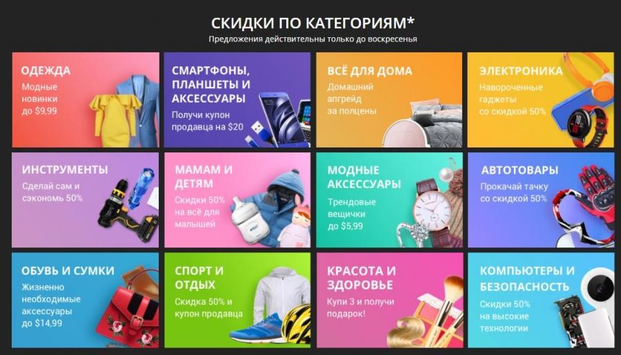 Чёрная пятница 2019 на алиэкспресс: дата, лайфхаки, список скидок – size-up.ru
