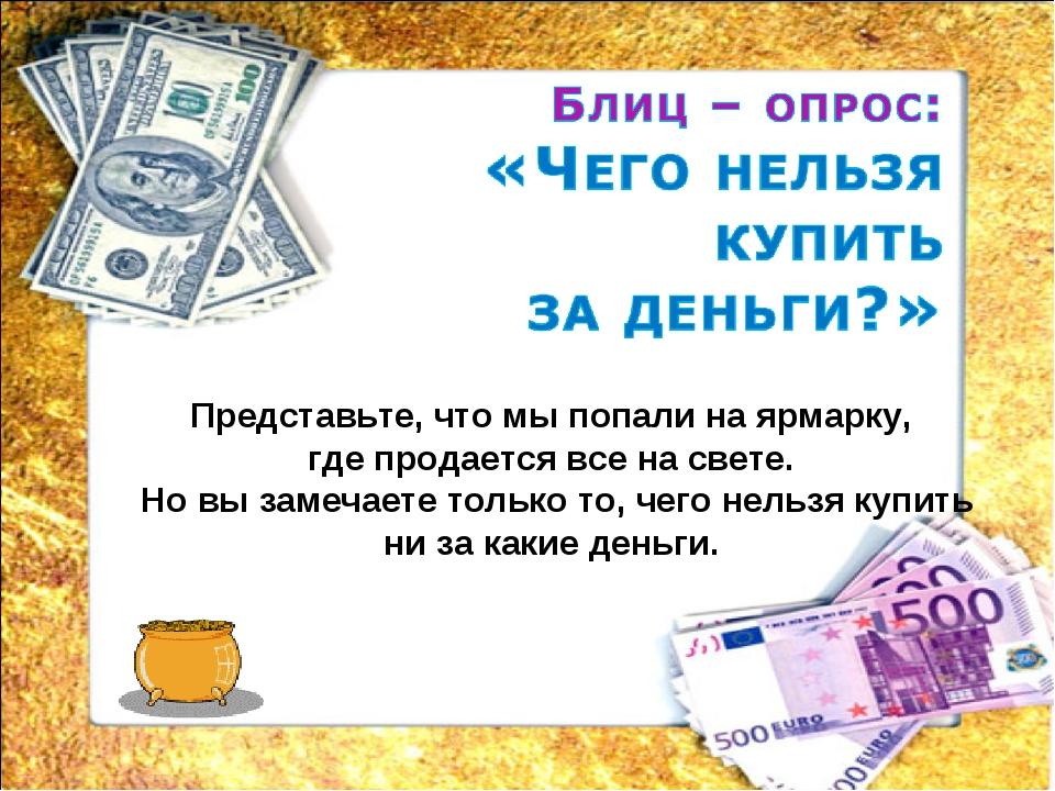 Тратить, копить или вкладывать свободныеденьги?