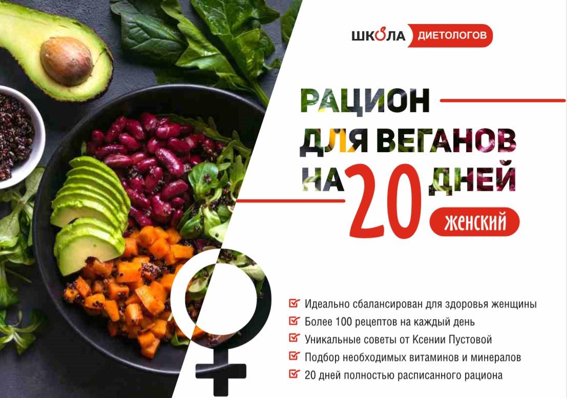 Вегетарианская диета для похудения: на 5-10 кг, меню, на неделю, на 2 недели, рецепты, на месяц, суп, кето, продукты, белковая, вкусная, отзывы результаты