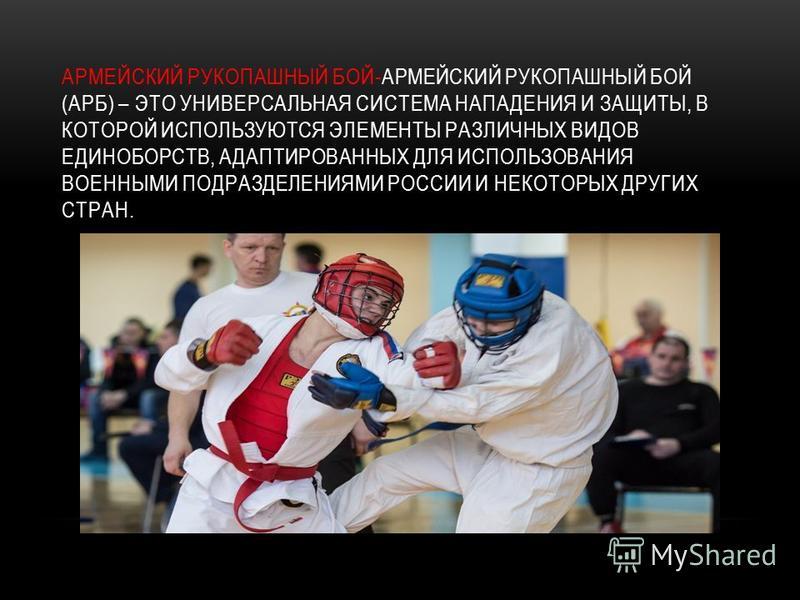 Лучшие стили боевых искусств для самообороны   brodude.ru