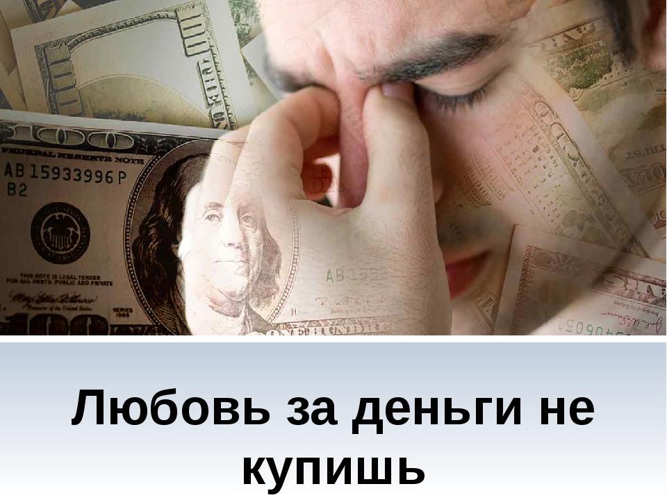 Любовь за деньги не купишь?