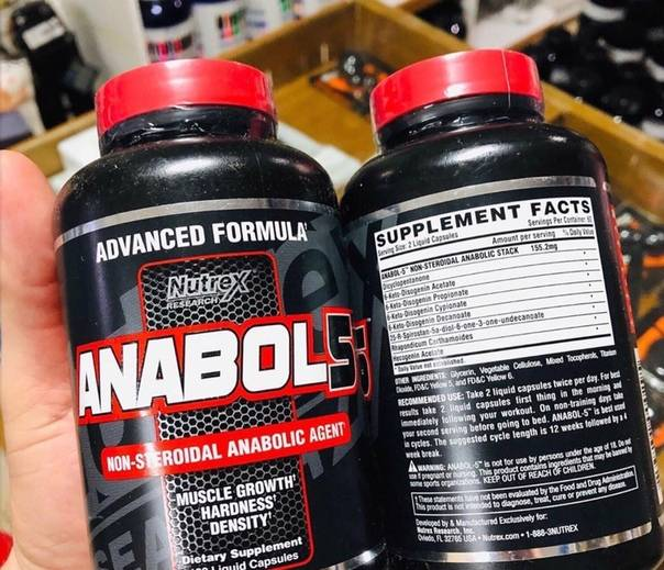 Nutrex anabol-5 (120 капсул)