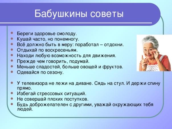 Профилактика болезней. проще предотвратить, чем лечить! ~ vedenie