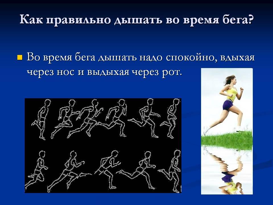 Как не задыхаться при беге на 1 км.   фитнес для похудения