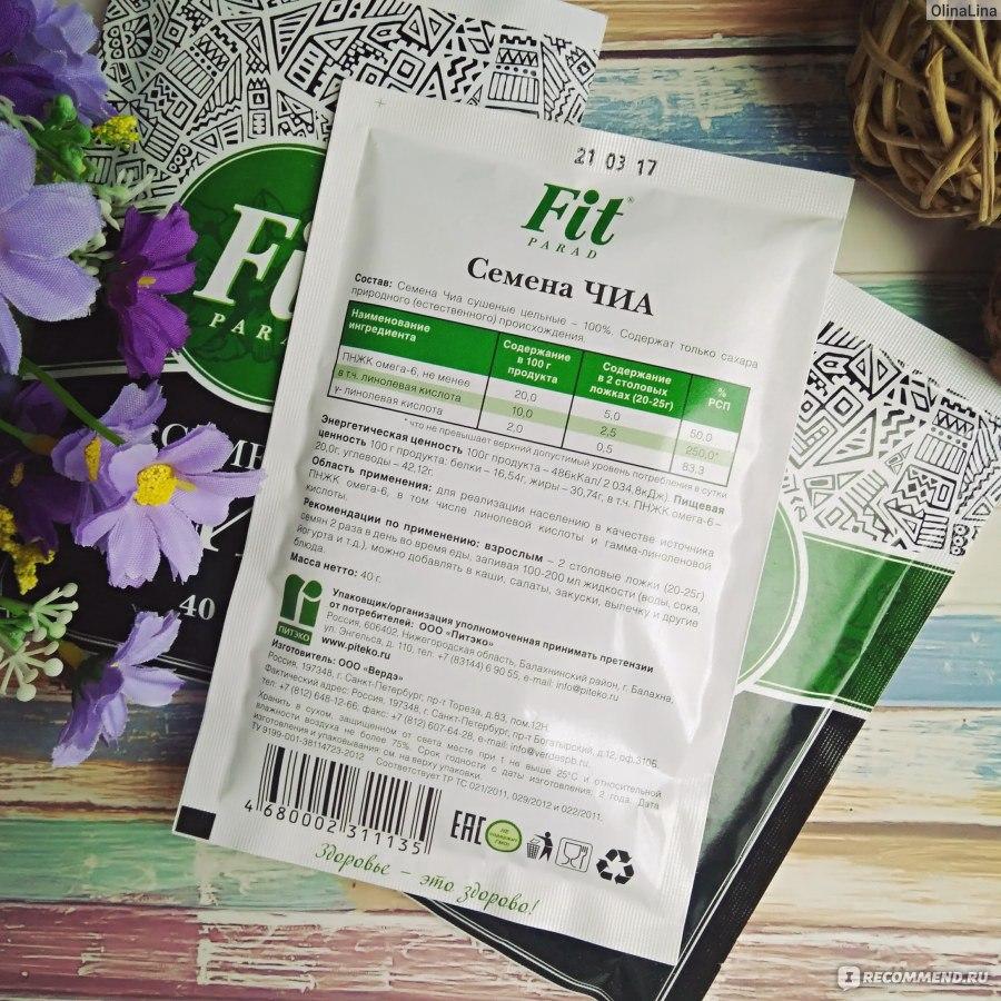 Как правильно употреблять семена чиа для похудения: секрет раскрыт