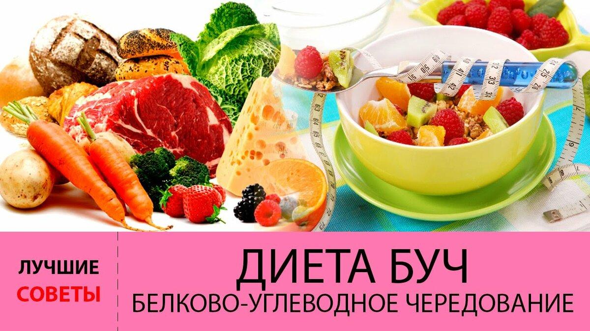 Буч диета – меню на месяц!
