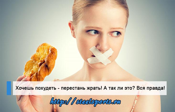 Хочешь похудеть — перестань есть